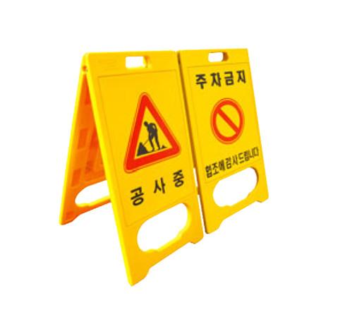Biển báo chữ A cảnh báo nhựa PE