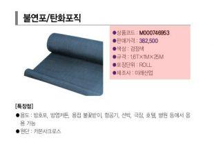 Bạt chịu nhiệt chống cháy Hàn Quốc Carbon 1Mx25M