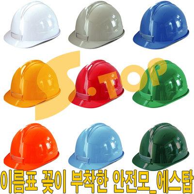 Mũ bảo hộ lao động Hàn Quốc STOP SHH 3101